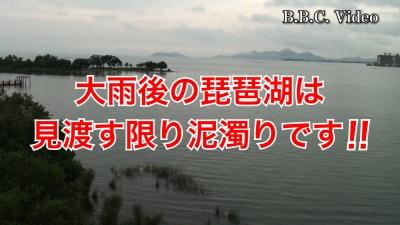 大雨後の琵琶湖は見渡す限り泥濁りです!!(YouTubeムービー)