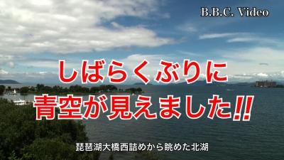 ひっさしぶりの青空!! やっと雨が上がった琵琶湖(YouTubeムービー)