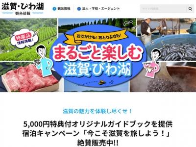 「今こそ滋賀を旅しよう!」キャンペーンの特設ページ