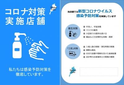 滋賀県が公開した「コロナ対策実施店舗」ポスター