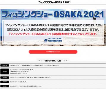 フィッシングショーOSAKA2021HP