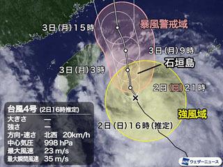 台風4号進路予想(8月2日16時)