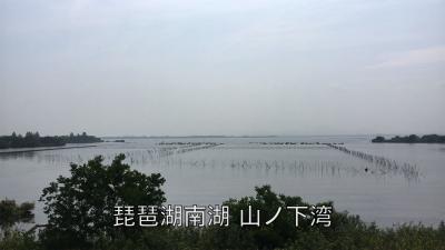 山ノ下湾から眺めた琵琶湖南湖(YouTubeムービー)