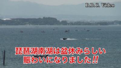 盆休みらしい賑わいになった琵琶湖(YouTubeムービー)