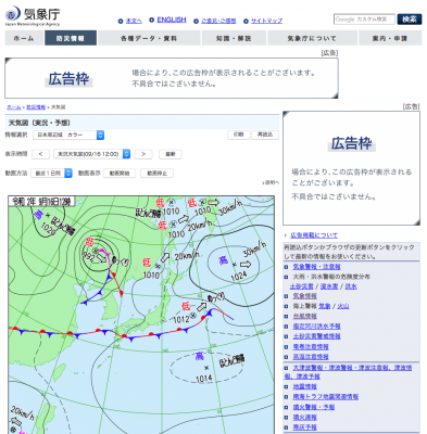 気象庁HP(9月16日17時現在)
