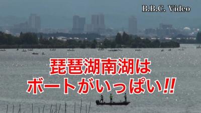 SWの4連休初日の琵琶湖!! 南湖はボートがいっぱい(YouTubeムービー)