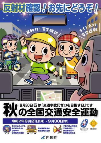 秋の全国交通安全運動ポスター