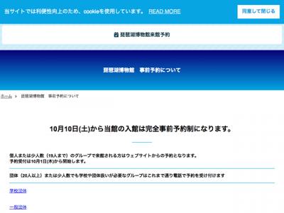 琵琶湖博物館事前予約について