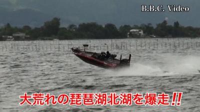 強風の琵琶湖北湖を爆走するバスボート(YouTubeムービー)