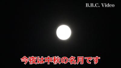 堅田の中秋の名月(YouTubeムービー)