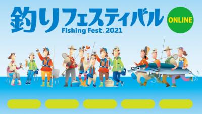 釣りフェスティバル2021オンライン