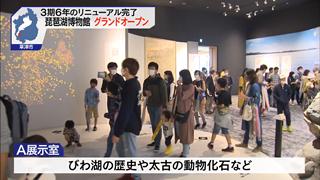 リニューアルオープンした琵琶湖博物館