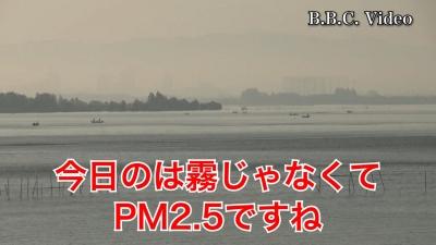 PM2.5襲来!! 遠くの景色が黄色っぽく霞む琵琶湖(YouTubeムービー)