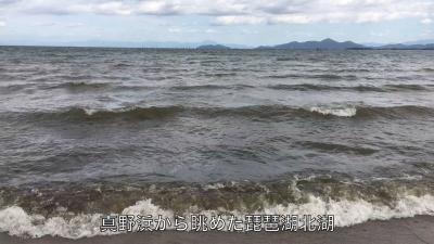 北西の強風で大荒れ!! 真野浜から眺めた琵琶湖北湖(YouTubeムービー)