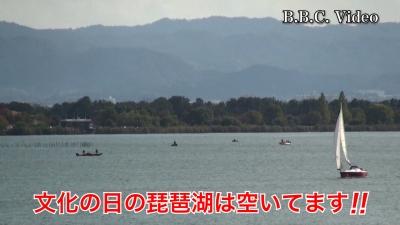 秋晴れの文化の日!! 琵琶湖は空いてます(YouTubeムービー)