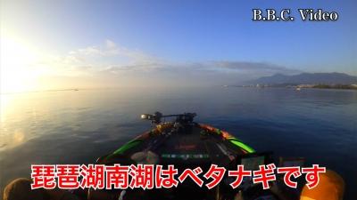 みたらーの明日はいいことあるさ!! リブレから柳が崎沖へ ベタナギの琵琶湖南湖を爆走(YouTubeムービー)
