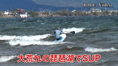 大荒れの琵琶湖でSUP(YouTubeムービー)