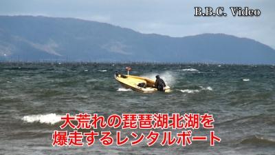 大荒れの琵琶湖北湖を爆走するレンタルボート(YouTubeムービー)
