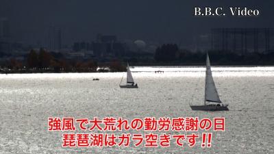 琵琶湖はまたも大荒れ!! 勤労感謝の日の3連休最終日(YouTubeムービー)