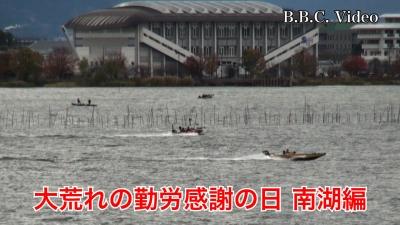 勤労感謝の日 大荒れの琵琶湖を爆走するバスボート 南湖編(YouTubeムービー)