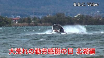 勤労感謝の日 大荒れの琵琶湖を爆走するバスボート 北湖編(YouTubeムービー)