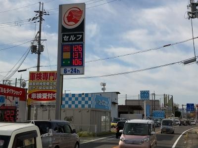 レギュラーガソリン126円/L ハイオク137円/L 西近江路沿い大津市本堅田のセルフGSで(20/11/27)