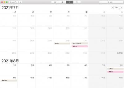 2021年7〜8月カレンダー