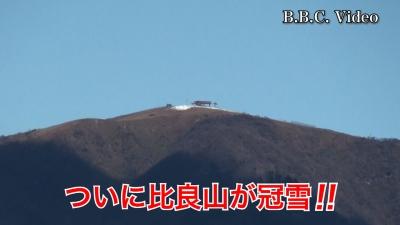 ついに比良山が冠雪!! 北寄りの強風で琵琶湖は大荒れです(YouTubeムービー)
