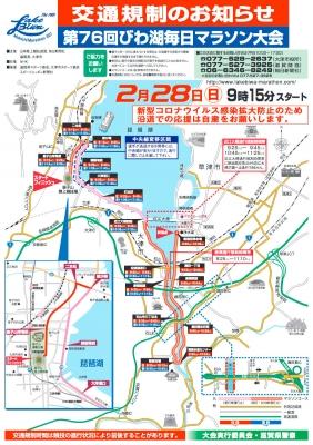 第76回びわ湖毎日マラソン交通規制