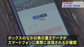 駆除ボックスをIoT化!! 琵琶湖で実証実験始まる