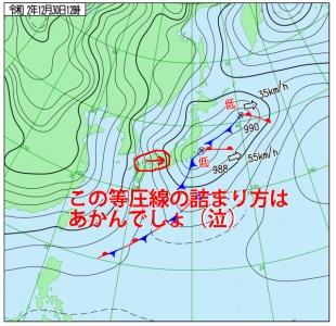 12月30日(水)12時の実況天気図