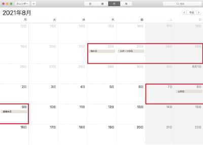 2021年7−8月カレンダー