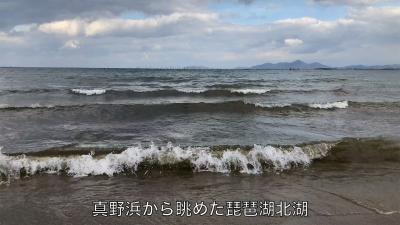 真野浜から眺めた琵琶湖北湖!! 風が吹き始めて北からウネリがザバザバ #今日の琵琶湖(YouTubeムービー)