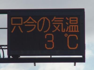 琵琶湖大橋西詰めの電光表示は気温3度(1月30日10時頃)