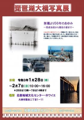 琵琶湖大橋写真展ポスター