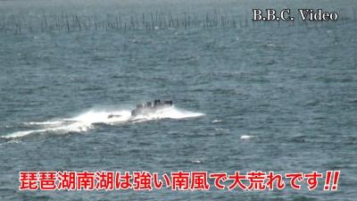 強い南風で大荒れの琵琶湖南湖!! バスボートが北から次々と帰って来てます #今日の琵琶湖(YouTubeムービー)