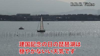 建国記念の日の琵琶湖は穏やかないい天気になりました!! #今日の琵琶湖(YouTubeムービー)
