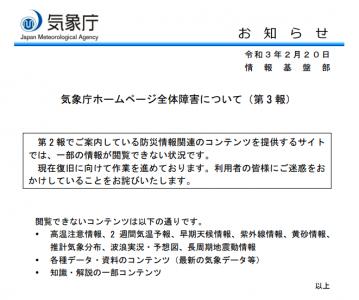 気象庁ホームページ全体傷害について(第3報)