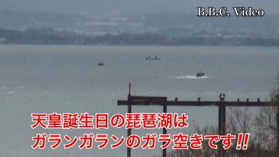 真冬に逆戻りでガラ空き!! 天皇誕生日の琵琶湖 #今日の琵琶湖(YouTubeムービー)