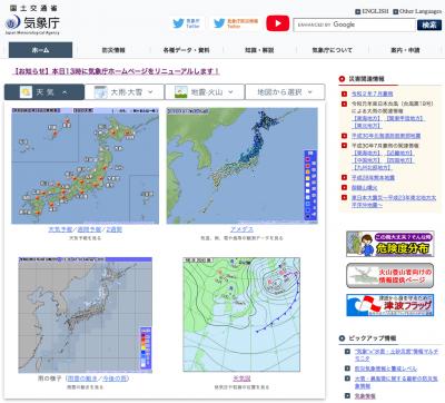 気象庁の新サイト
