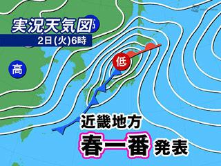 3月2日(火)6時の実況天気図