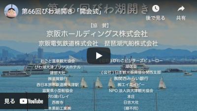 第66回びわ湖開き「開会式」(YouTube)<a href=