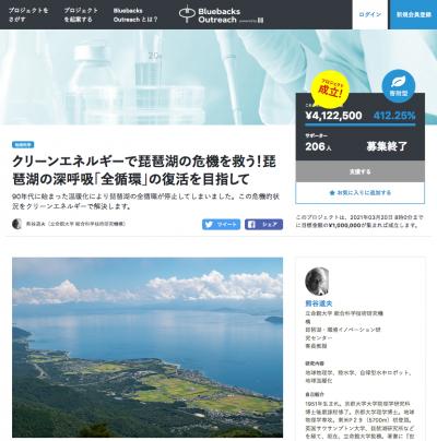 クリーンエネルギーで琵琶湖の危機を救う!琵琶湖の深呼吸「全循環」の復活を目指して(Bluebacks Outreaach)