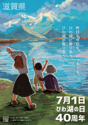 びわ湖の日40周年ポスター