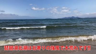 花散らしの強風で大荒れ!! 真野浜から眺めた琵琶湖北湖 #今日の琵琶湖(YouTubeムービー)