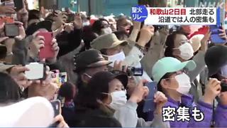 和歌山の聖火リレー 沿道に集まった観衆