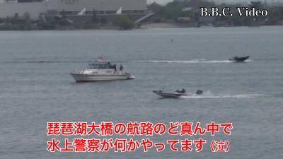 琵琶湖大橋北側の航路のど真ん中で水上警察が何かやってますよ〜!! #今日の琵琶湖(YouTubeムービー)