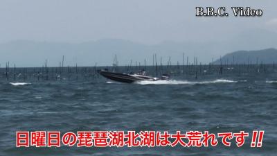 日曜日の琵琶湖は北寄りの強風で大荒れ!! 北湖編 #今日の琵琶湖(YouTubeムービー)