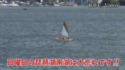 日曜日の琵琶湖は北寄りの強風で大荒れ!! 南湖編 #今日の琵琶湖(YouTubeムービー)