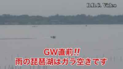 朝から弱い雨が降ったり止んだり!! GW直前の琵琶湖はガラ空き #今日の琵琶湖(YouTubeムービー)